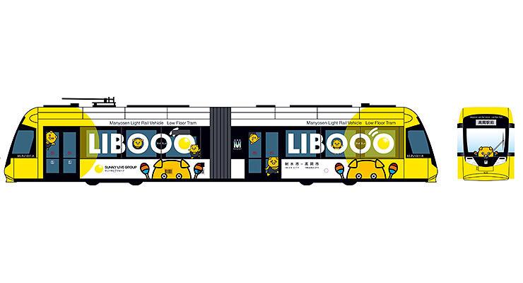 万葉線のラッピング車両「LIBOOO(ライブゥー)トラム」のイメージ図