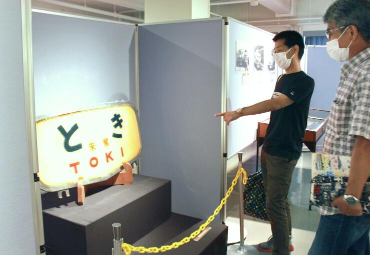 特急のヘッドマークなどが展示されている特別展「新潟の特急・急行」=新潟市秋葉区
