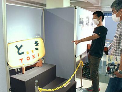 懐かしの特急に思いをはせて 新津鉄道資料館 特別展