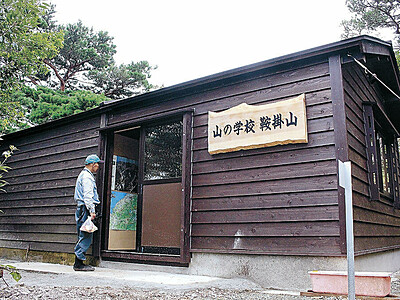 愛する会 助成、寄付金で小屋増設 鞍掛山に山の学校完成