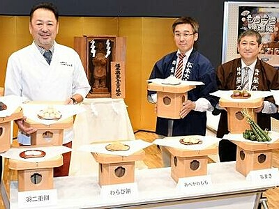 食べて見て堪能して 幸せもちもち満腹祭 12月・福井で