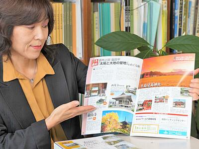 上田の日本遺産、ガイドブックに 市内で無料配布