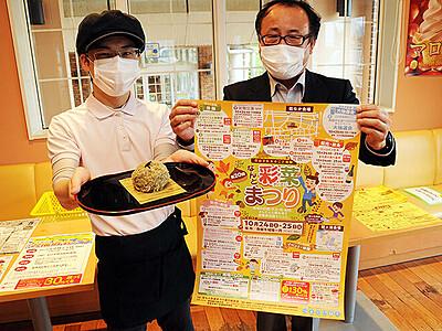 城端グルメ食べ歩き 24、25日 彩菜まつりでイベント