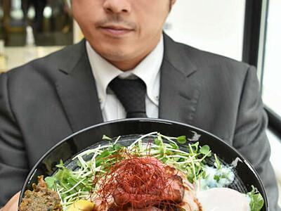 温泉調理で沢渡熱く 松本市安曇、牛肉湯煎「さわん丼」