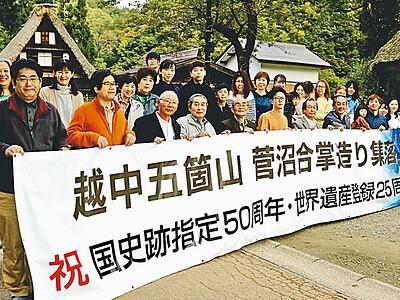 国史跡50年・世界遺産25年 菅沼合掌集落で横断幕