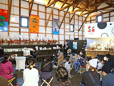 醸造のまち 魅力発信 長岡・摂田屋地区「米蔵」オープン