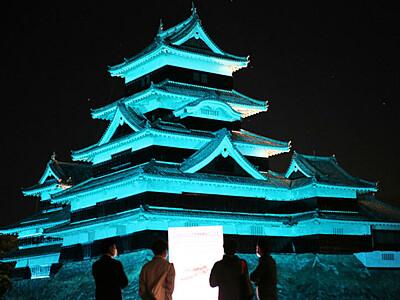 「骨を大切に」青色の松本城 世界骨粗しょう症デー
