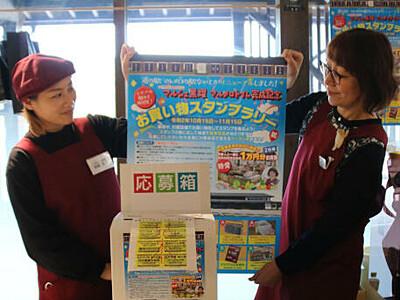 長和の道の駅スタンプラリー 敷地内8店の魅力発信