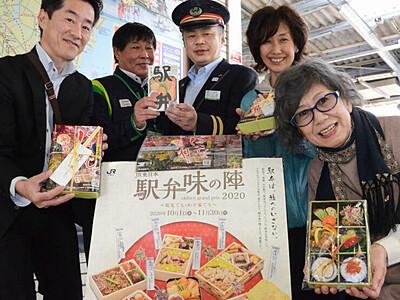 諏訪弁「ほいじゃねェ」応援を JR東の「駅弁味の陣2020」