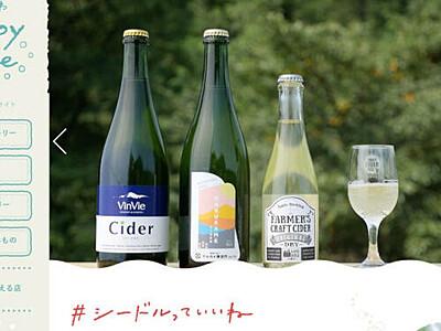 伊那谷のシードル、好みを検索 3醸造所サイト開設