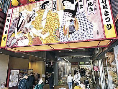 鮮やか行燈 近江町市場に活気 GoTo採択のまつり開始