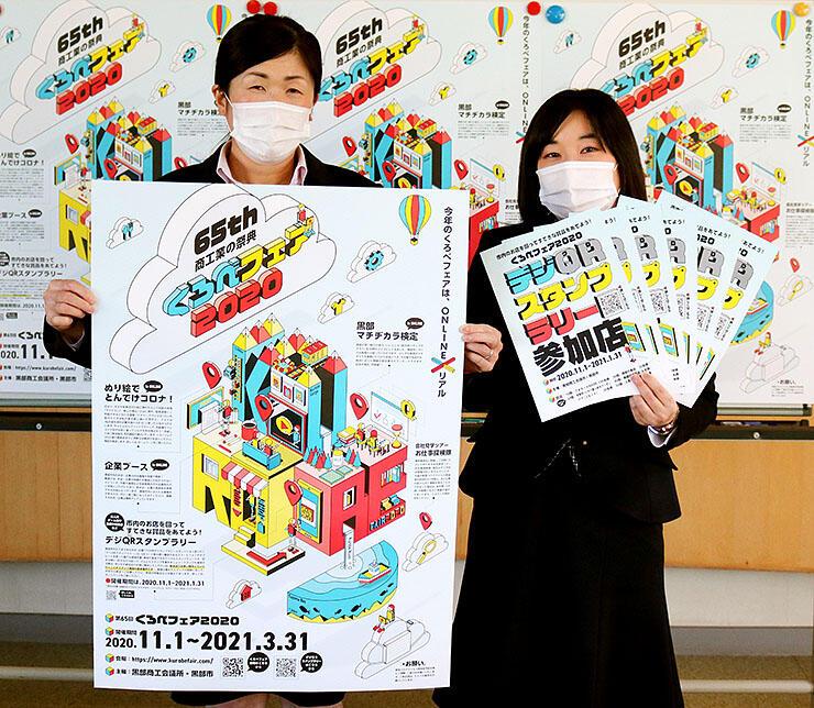 くろべフェアのポスターとスタンプラリー参加店の目印を手にPRするスタッフ