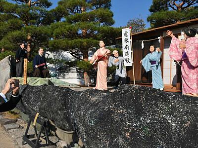 江戸期の流行病、人形で再現 松本城本丸庭園
