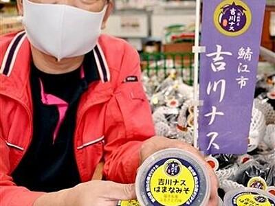 伝統吉川ナスのはまなみそ人気 鯖江・道の駅西山公園