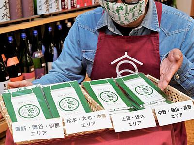 信州地酒のロゴ、マスクカバーに 酒販店店主が考案