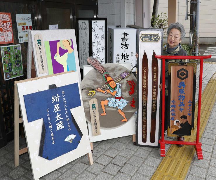 スキー板を使ったスポーツ用品店の絵看板などを紹介する宮越紀祢子さん=上越市
