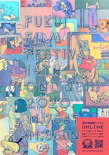 福井映画祭のポスター。14回目の今年はオンラインで12作品をライブ配信する