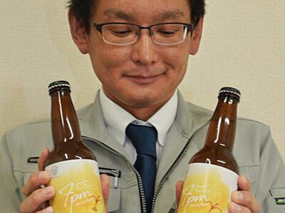 小海産リンゴで発泡酒 企画の男性、自社販売へ新会社