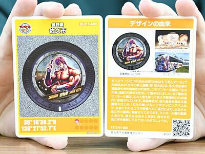 北斗の拳マンホールカード増刷 佐久市が6000枚