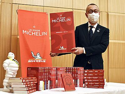 ミシュラン北陸版再び 福井追加し来春発行 富山と石川は再調査