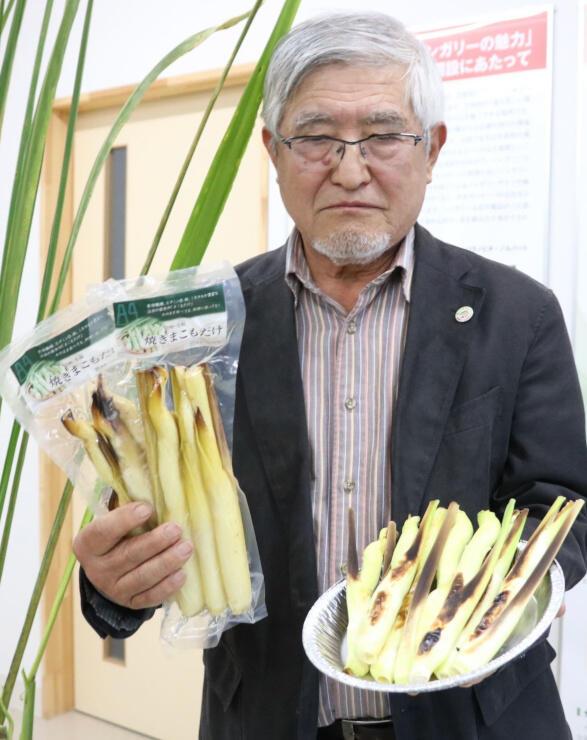 商品化を目指す「焼きマコモタケ」をPRする平林さん