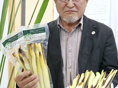 生坂産マコモタケ、焼いて真空包装 商品化を目指す