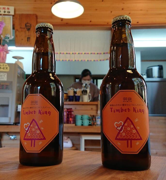 御嶽山麓で採取した水や、木曽のヒノキのチップを加えて醸造したビール「TimberKing」