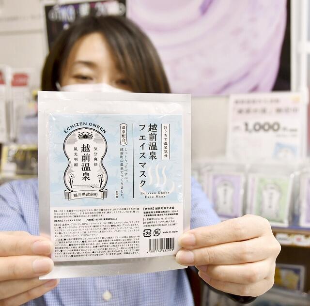販売が始まった「越前温泉フェイスマスク」=福井県越前町の道の駅「越前」