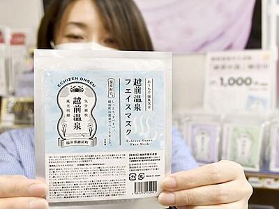 「美人の湯」の温泉水配合フェースパック発売 越前町観光連盟