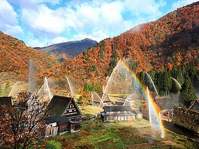 紅葉の世界遺産 水と虹のアーチ 菅沼で消火訓練
