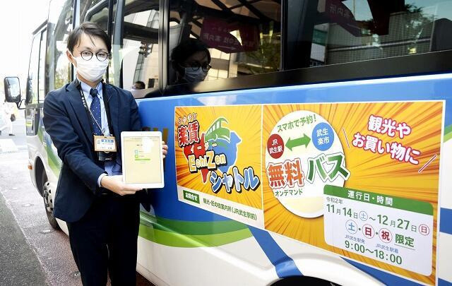 北陸新幹線開業に向けた2次交通の実証実験で運行される無料バス。端末を通じて乗車予約ができる=11月14日、福井県のJR武生駅前