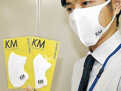 金沢マラソン スポーツマスク完成