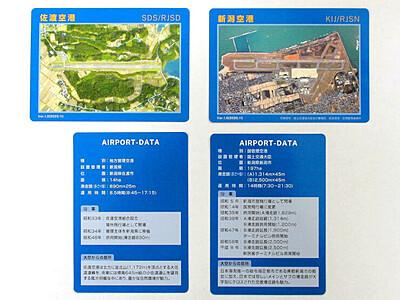 「空港カード」ゲットだぜ! 新潟、佐渡の2空港で配布