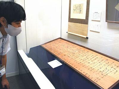 「旅する」一茶の所蔵資料 信濃町と高山村の施設、交換して展示
