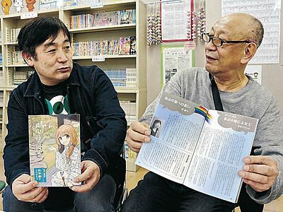 山中節の魅力、児童に届け 加賀市内全小6に冊子