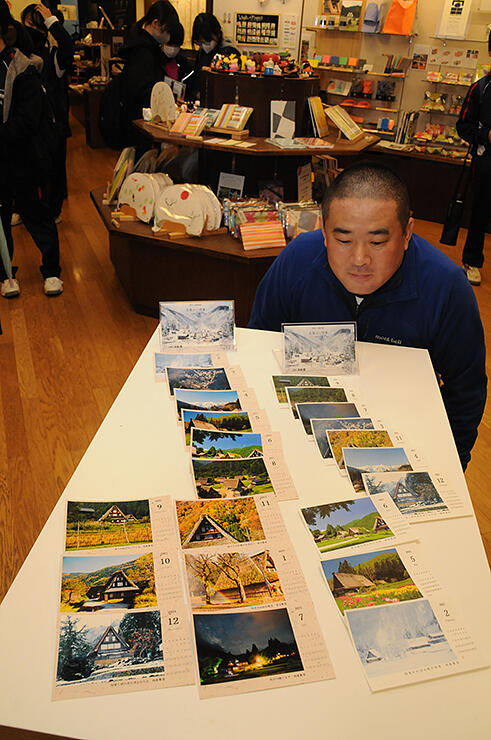 四季折々の五箇山の風景を紹介するカレンダー