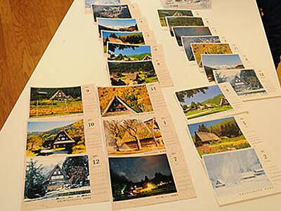 五箇山の四季 卓上カレンダーに 東京の写真家・奈雲さん