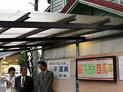 来年で改装100年 諏訪の 「平温泉」に新看板 熱利用の電飾