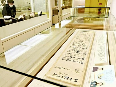 小浜藩出身の鉱物学者 和田維四郎宛て書簡 福井で公開
