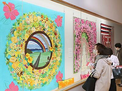 色鮮やか ハワイアンキルトで南国気分 胎内市美術館