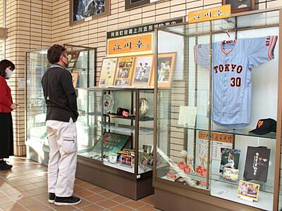 江川卓さん ゆかりの品一堂に 阿賀町役場上川支所で展示