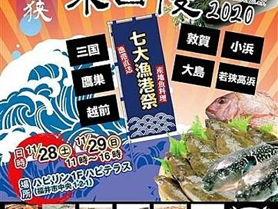 福井県屈指7漁港の幸、ハピテラスに集結 11月28日、29日に「越前若狭 紅白味自慢」 福井市