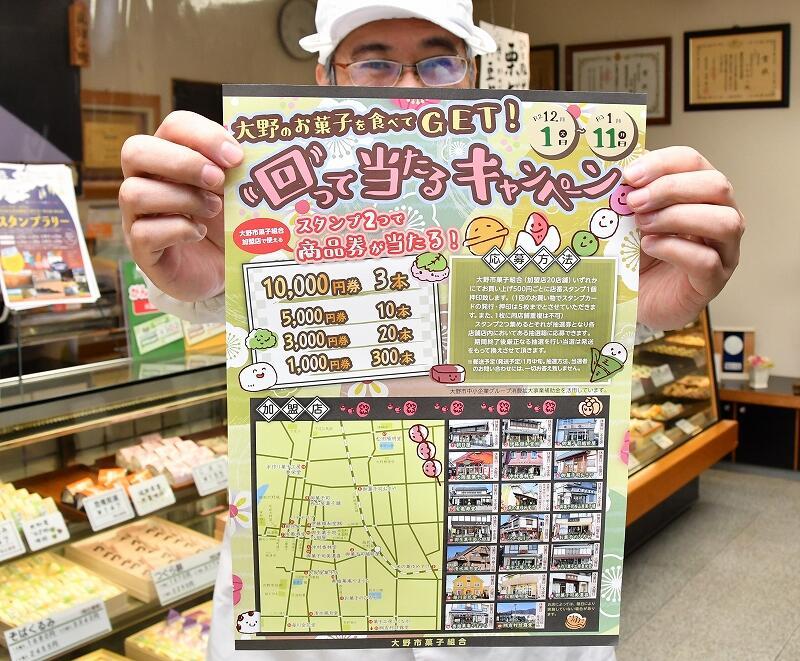 大野市菓子組合が実施するスタンプラリーのチラシ