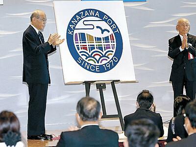 日本海側の拠点港、飛躍期す 金沢港50周年で式典