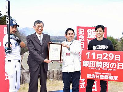 11・29は「飯田焼肉の日」 日本記念日協会登録