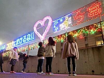 「コロナにまけるな」 福井・小浜市今富に勇気の電飾