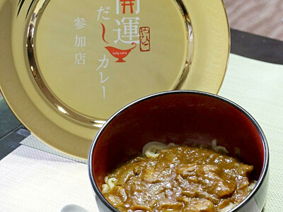 供物がヒント「開運カレー」 新潟・弥彦の旅館が開発