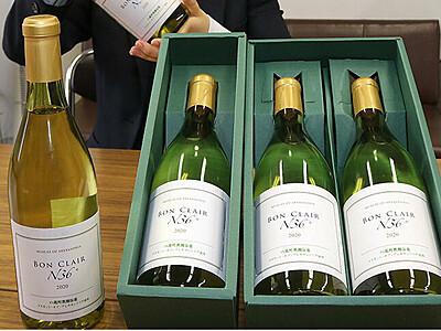 八尾産ワインいかが 甘さ十分、14日から販売