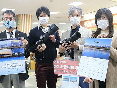 四季と銀翼 富山空港発着カレンダー 写真愛好家4人が製作