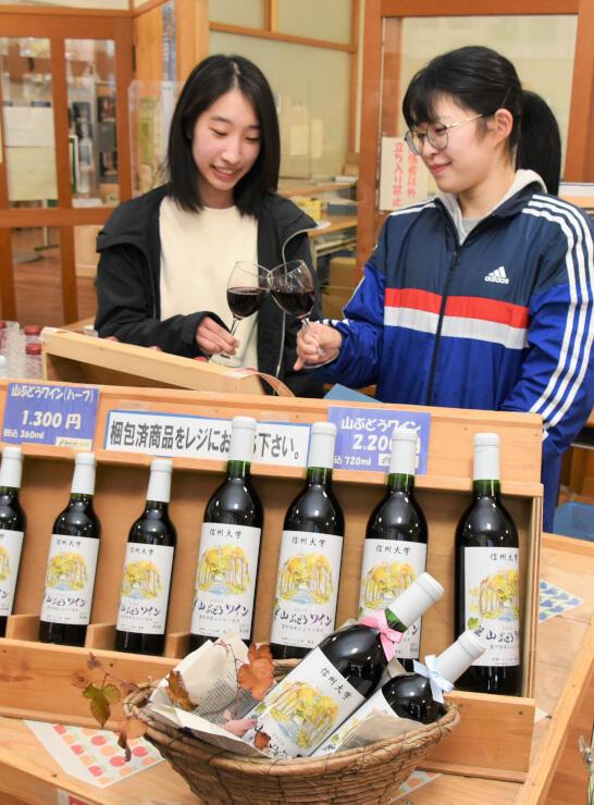 信大農学部構内の「ゆりの木」で販売している「山ぶどうワイン」